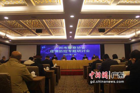 广州市警察协会举办第二届现代警务论坛