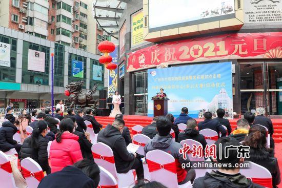 广州第二批市场采购贸易集聚区拓展试点市场启动