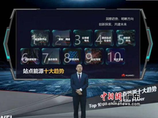华为站点能源领域总裁彭建华线上发布十大趋势(华为 供图)