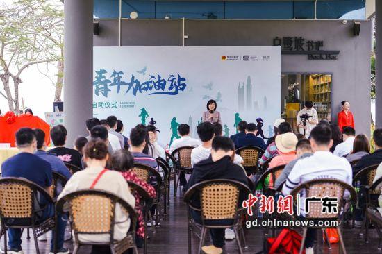 """图为""""青年加油站""""启动仪式现场。共青团深圳市委员会 供图"""