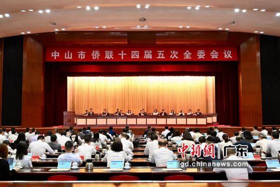 23日,中山市侨联十四届五次全体委员(扩大)会议召开。董菁菁摄