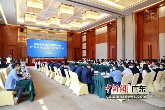 新疆建設兵團三師來粵招商 簽項目20個 金額256.8億元