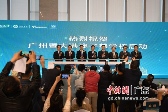 广州首家港澳子弟学校签约启动 今年九月开学。受访者供图