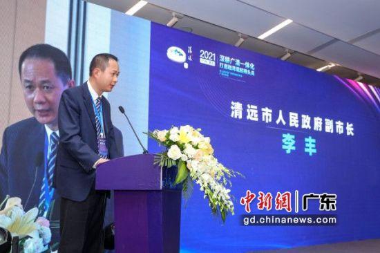 清远市副市长李丰致辞。通讯员 供图