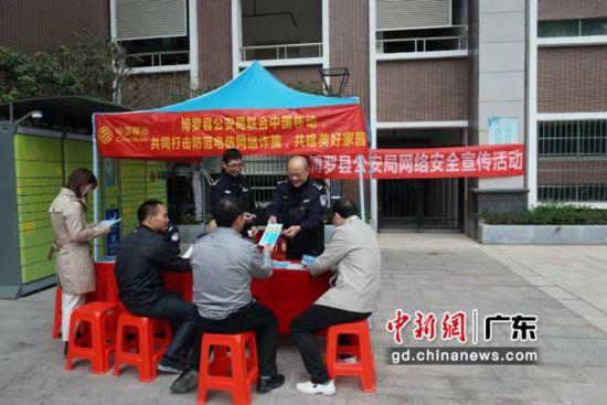 图为博罗网警走进华泓星岸城小区开展网络安全活动, 讲解网络安全知识。