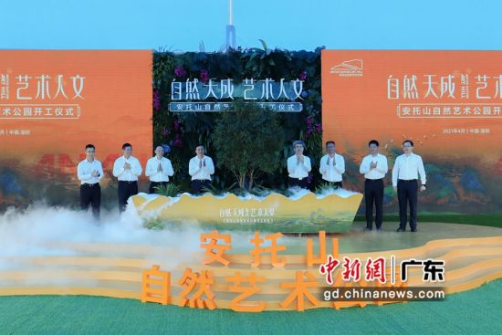 安托山自然艺术公园开工仪式。深圳福田区供图