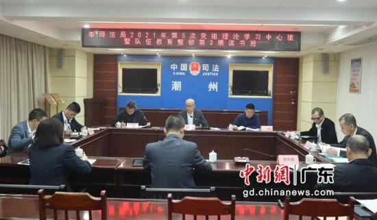 潮州市司法局举行2021年第5次党组理论学习中心组暨队伍教育整顿第3期读书班。通讯员供图