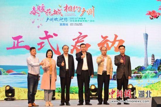 2021广州春季文化旅游推广活动在宜昌举行