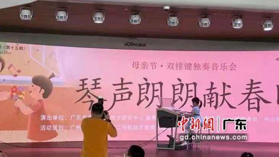廣州白云機場迎來首場雙排鍵音樂會