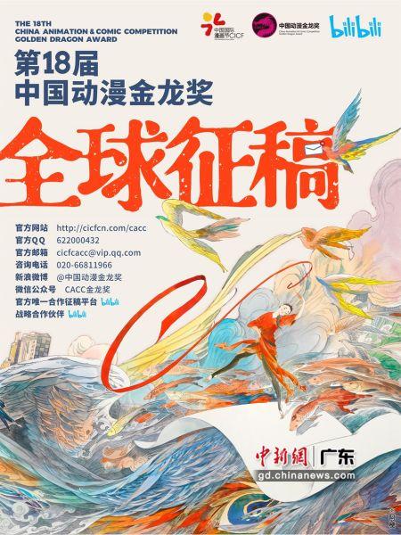中國動漫金龍獎與B站達成戰略合作