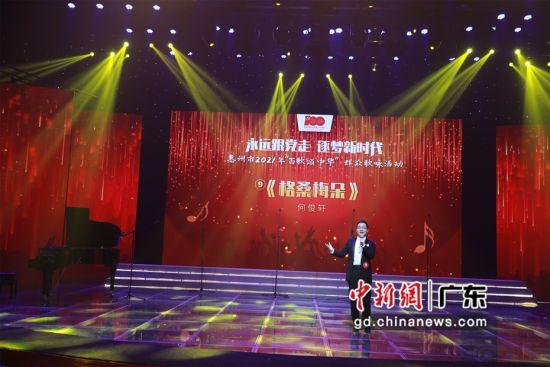 """圖為""""永遠跟黨走逐夢新時代""""惠州市2021年""""百歌頌中華""""歌詠活動。 作者 惠州市委宣傳部供圖"""