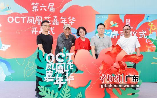 第六屆OCT鳳凰花嘉年華在深圳舉行