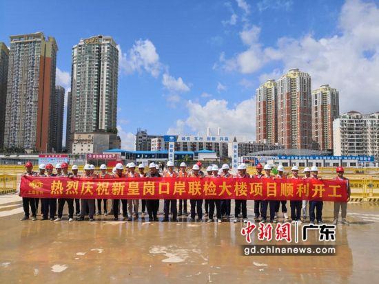 深圳新皇崗口岸聯檢大樓項目開工