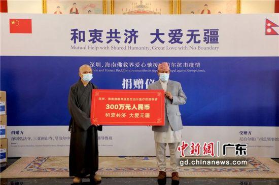 深圳、海南佛教界愛心馳援尼泊爾抗擊疫情捐贈儀式在深圳弘法寺舉行