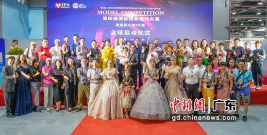 第四届国际摄影模特大赛在广州启幕 作者 主办方供图