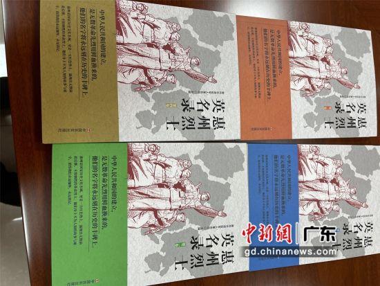 图为广东惠州市退役军人事务局举行的《惠州烈士英名录》出版发行仪式现场 作者 宋秀杰