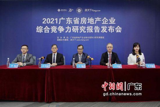 6月28日,2021广东省房地产企业综合竞争力研究报告发布。钟欣 摄