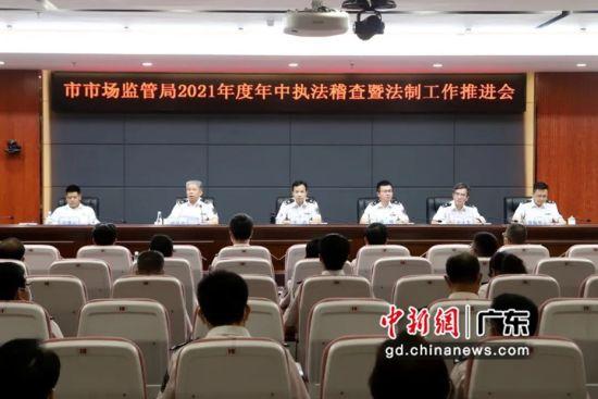 图为2021年度年中执法稽查暨法制工作推进会现场。 作者 深圳市市场监督管理局 供图