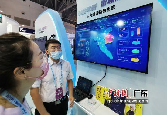 广州市黄埔区人社局工作人员介绍黄埔区域人才指数。广东省人社厅供图