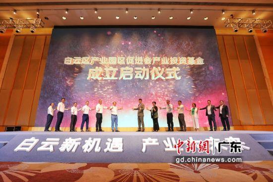 广州白云举办村集体建设用地招商推介会 推出267宗靓地