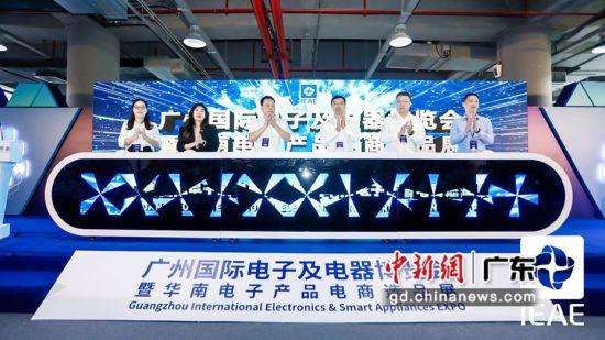 2021广州秋季电子展开幕式。通讯员 供图