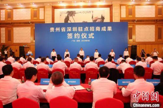 2020年9月贵州省深圳驻点招商成果签约仪式。 贵州省投资促进局供图