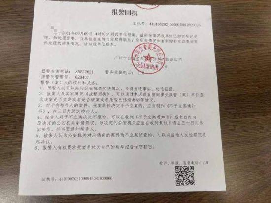 王先生的报警回执。