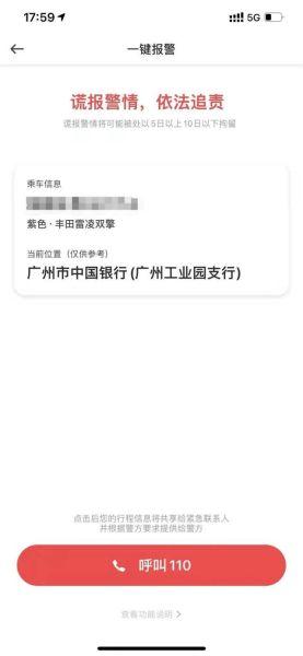 王先生的报警记录。