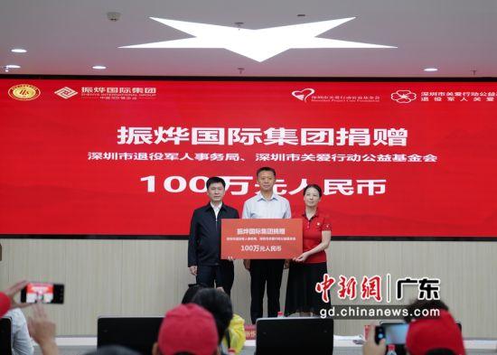 深企百万元捐赠退役军人关爱基金  致敬英雄——中国新闻网·广东