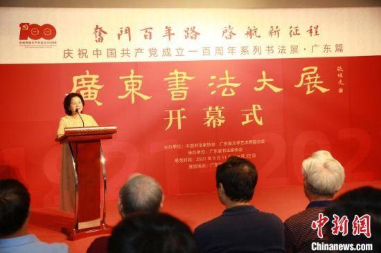 广东省文联党组书记、专职副主席王晓致辞 广东省文联 供图