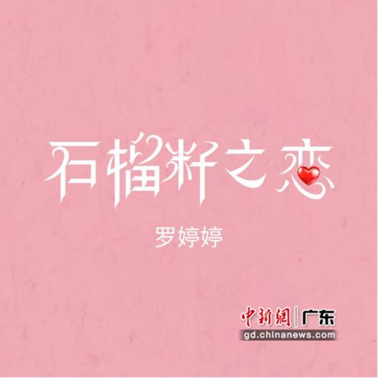 """广东唱作人罗婷婷新曲《石榴籽之恋》唱响""""民族团结一家亲"""""""