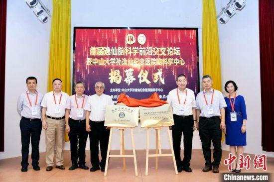中山大学孙逸仙纪念医院脑科学中心揭牌成立 张阳 摄