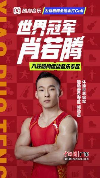 体操世界冠军肖若腾入驻酷狗运动音乐专区。通讯员 供图