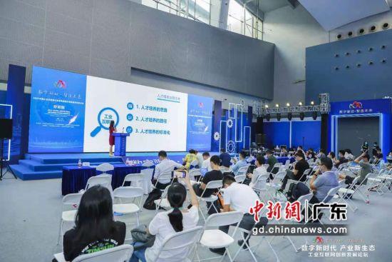 工业互联网创新发展论坛现场。通讯员 供图