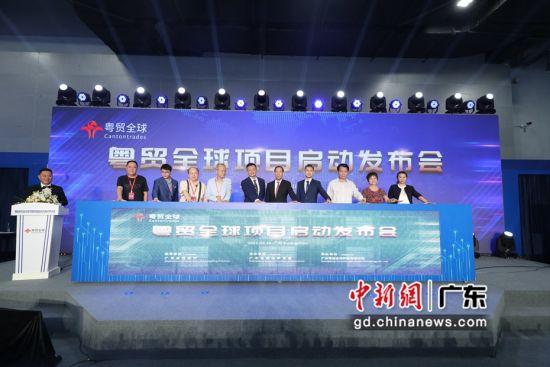 粤贸全球项目近日正式启动。 钟欣 摄
