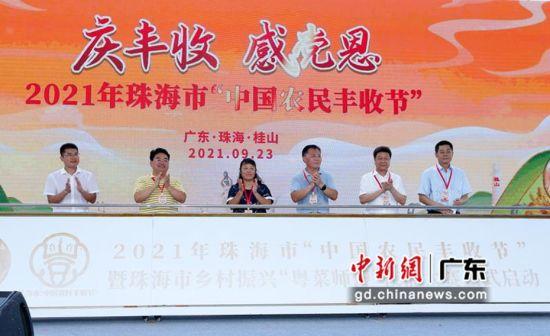 """珠海第四个""""中国农民丰收节""""在桂山岛开幕。 作者 胡森庆"""