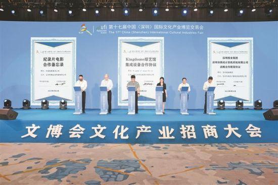 第十七届中国(深圳)国际文化产业博览交易会重大项目签约仪式。 深圳特区报记者 杨少昆 摄