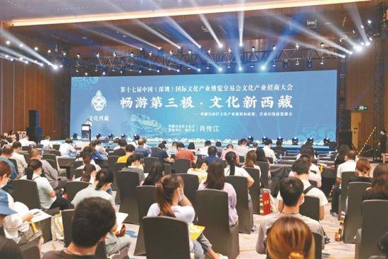 西藏自治区政府组团介绍西藏自治区文化产业规划、政策和营商环境。 深圳特区报记者 杨少昆 摄