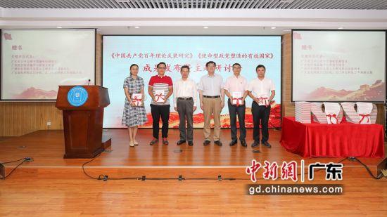 """广东省社科院发布两本专著 聚焦""""党的创新理论"""""""