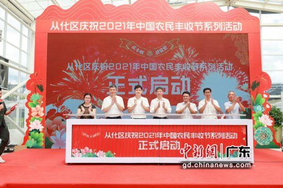 9月23日,广州市从化区庆祝2021中国农民丰收节系列活动举行。钟欣 摄