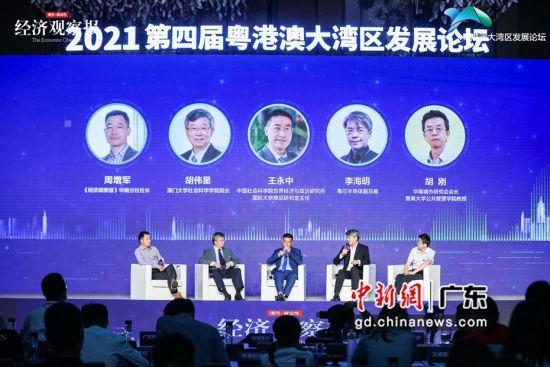 2021第四届粤港澳大湾区发展论坛在广州举行 作者 主办方供图
