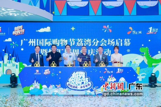 广州国际购物节荔湾分会场启动 作者 郭军