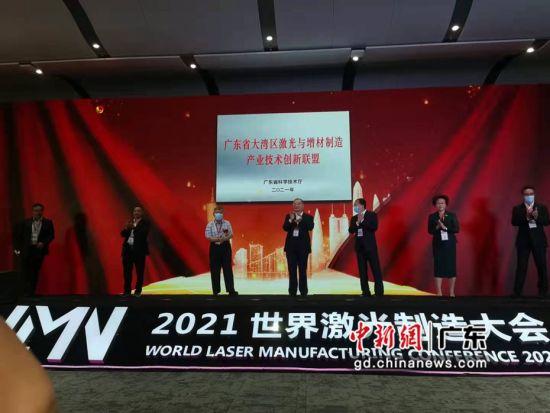 广东省大湾区激光与增材制造产业技术创新联盟在深揭牌。 作者 郑小红