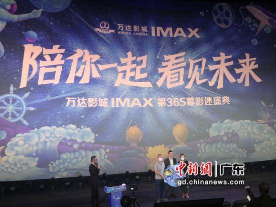 图为万达影城IMAX第365幕影迷盛典现场。 作者 朱族英