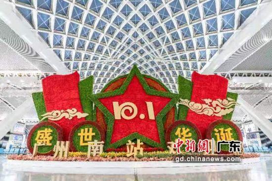 广州南站 作者 广州南站供图