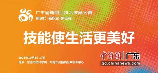 广东省新职业技术技能大赛将于10月15日至17日在东莞市举行。通讯员 供图
