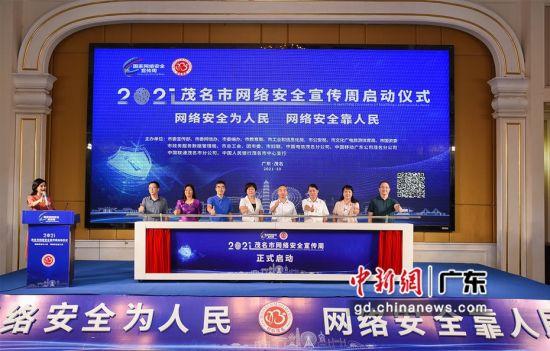 2021年茂名市网络安全宣传周启动 作者 闵灿