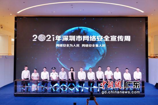 2021年深圳市网络安全宣传周启动。 作者 陈文