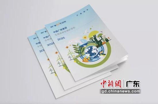 《中国广核集团2021生物多样性保护报告》展示图。 作者 中广核 供图