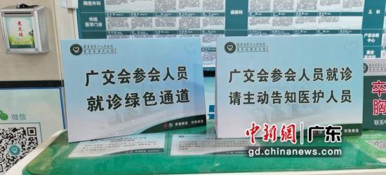 """医院设置专门的""""广交会参会人员就诊咨询处"""" 广东省第二人民医院供图"""